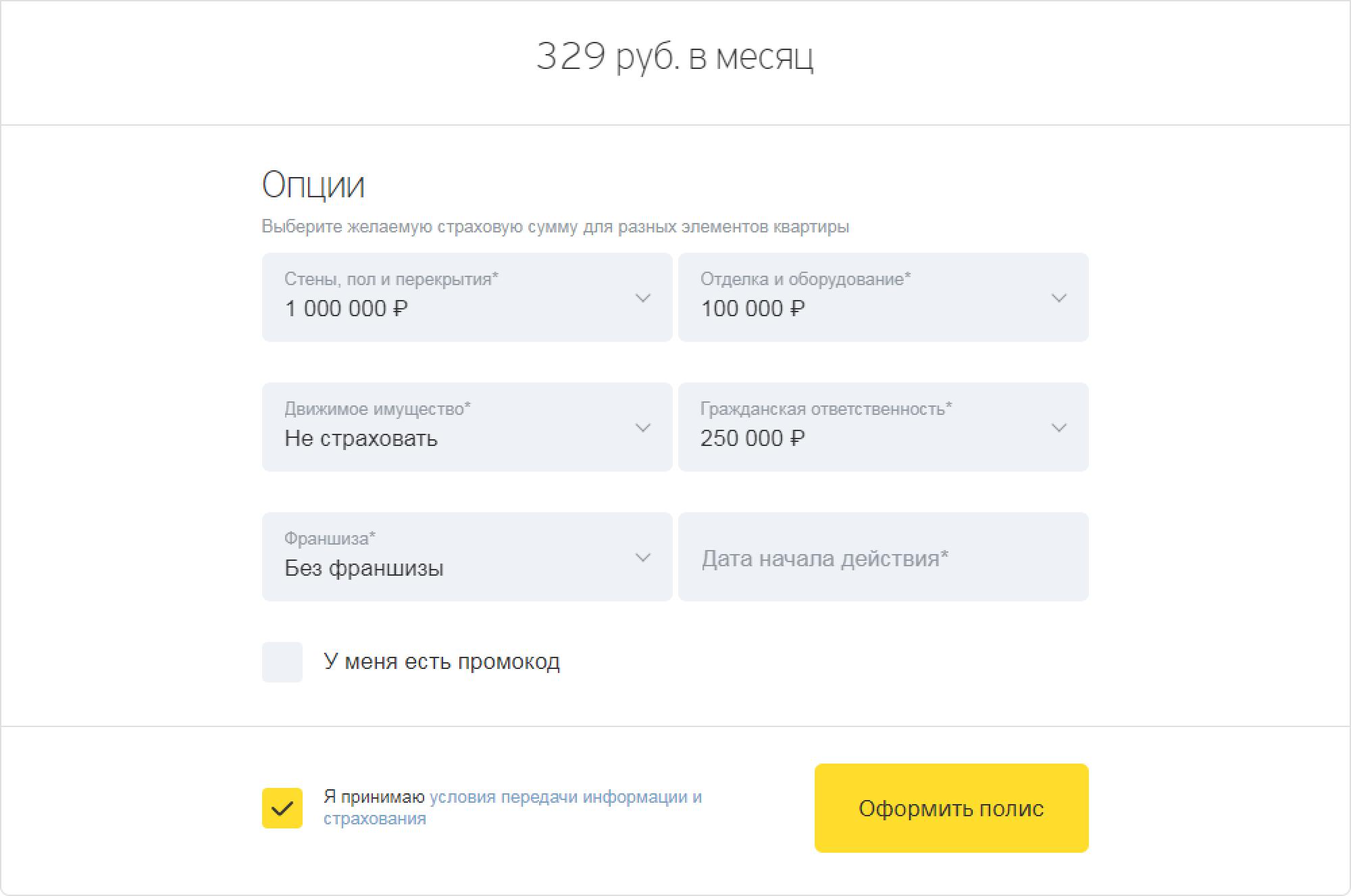 Месячная стоимость страховки квартиры на сайте Тинькофф-страхования
