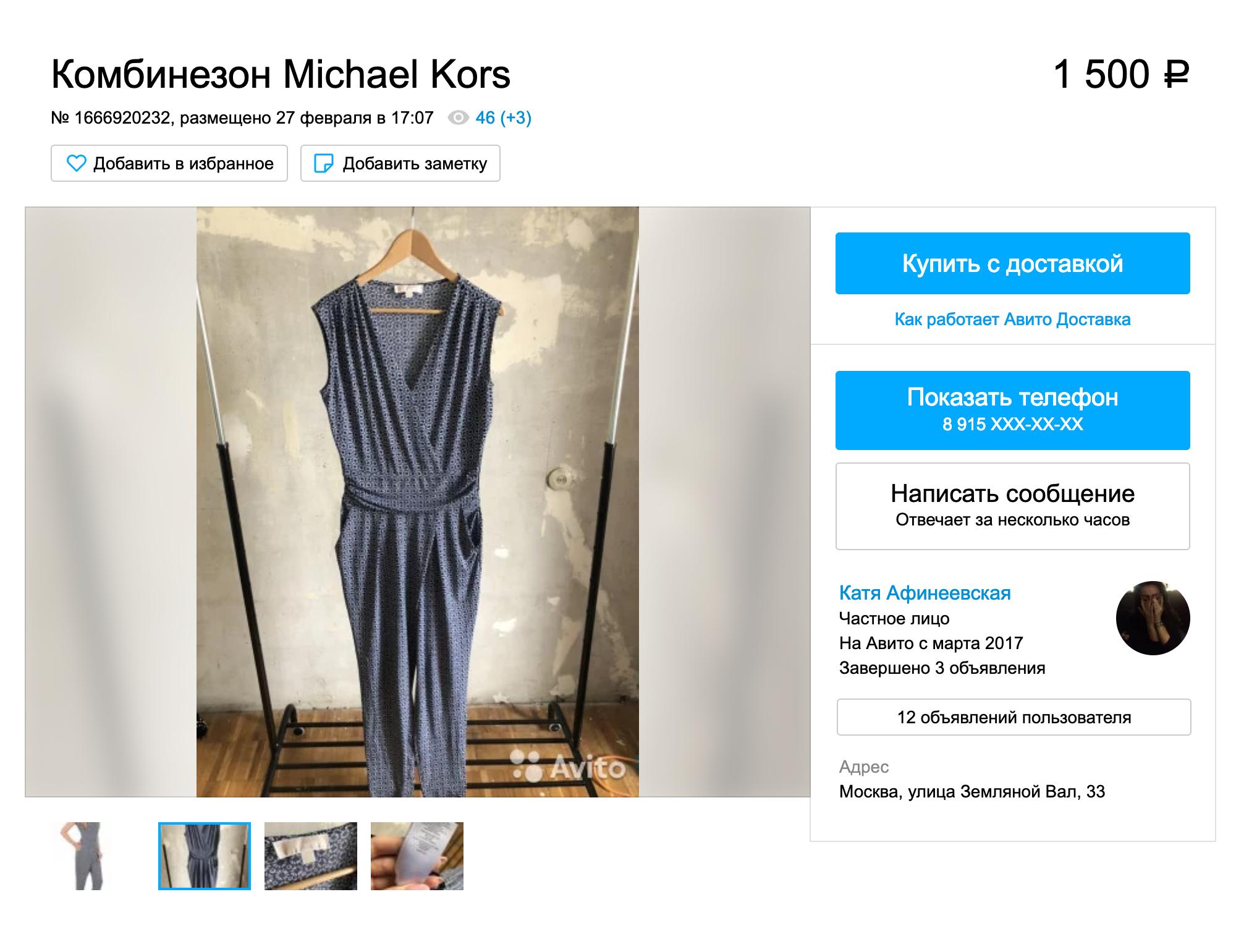 В этом объявлении можно посмотреть и то, как выглядит комбинезон на модели, и то, каков он в реальной жизни. Цена гораздо ниже, чем цены на одежду этого же бренда в магазинах, а для того, чтобы покупатели не сомневались, не подделка ли это, сфотографированы ярлычки