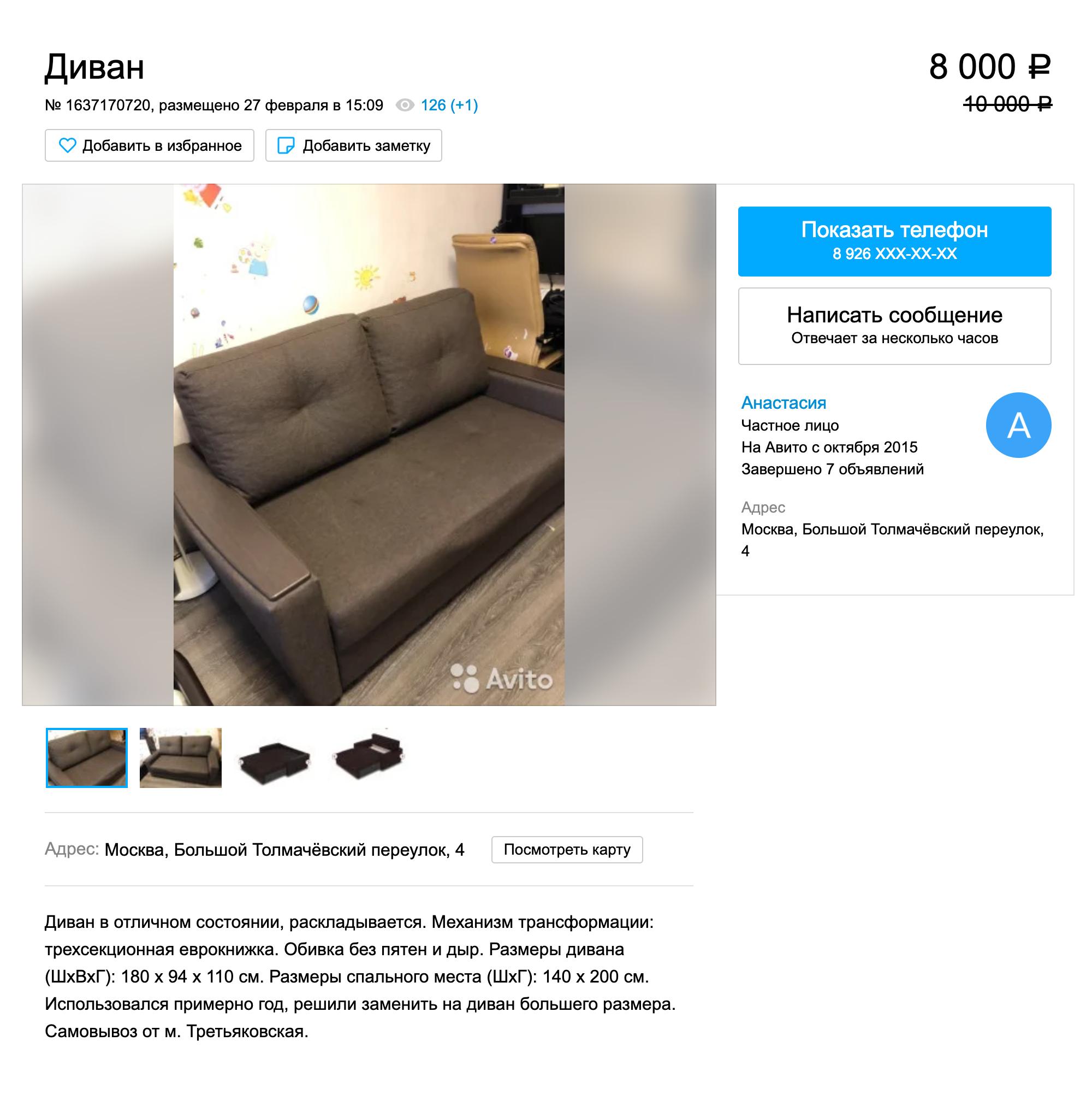 В описании указана вся информация, которая нужна покупателю дивана