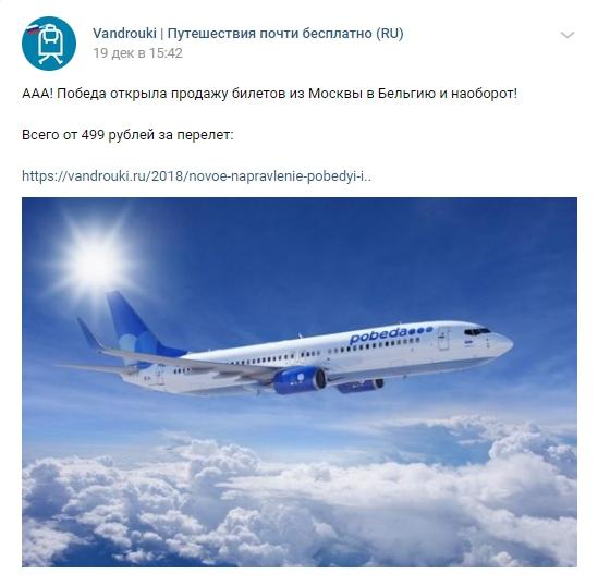 Билеты за 499<span class=ruble>Р</span> из Москвы в Брюгге исчезли через 10 минут