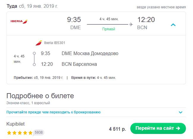 Билеты на рейс Москва — Жирона и Москва — Барселона: разница в 500 рублей