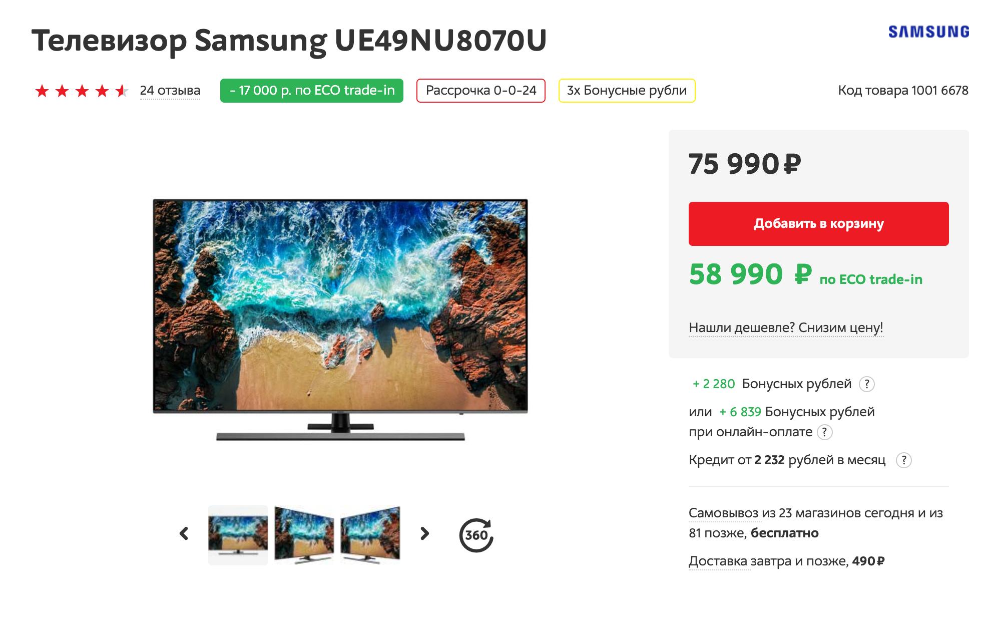 Чтобы купить такую модель по средней цене «Яндекс-маркета», придется сдать старый телевизор