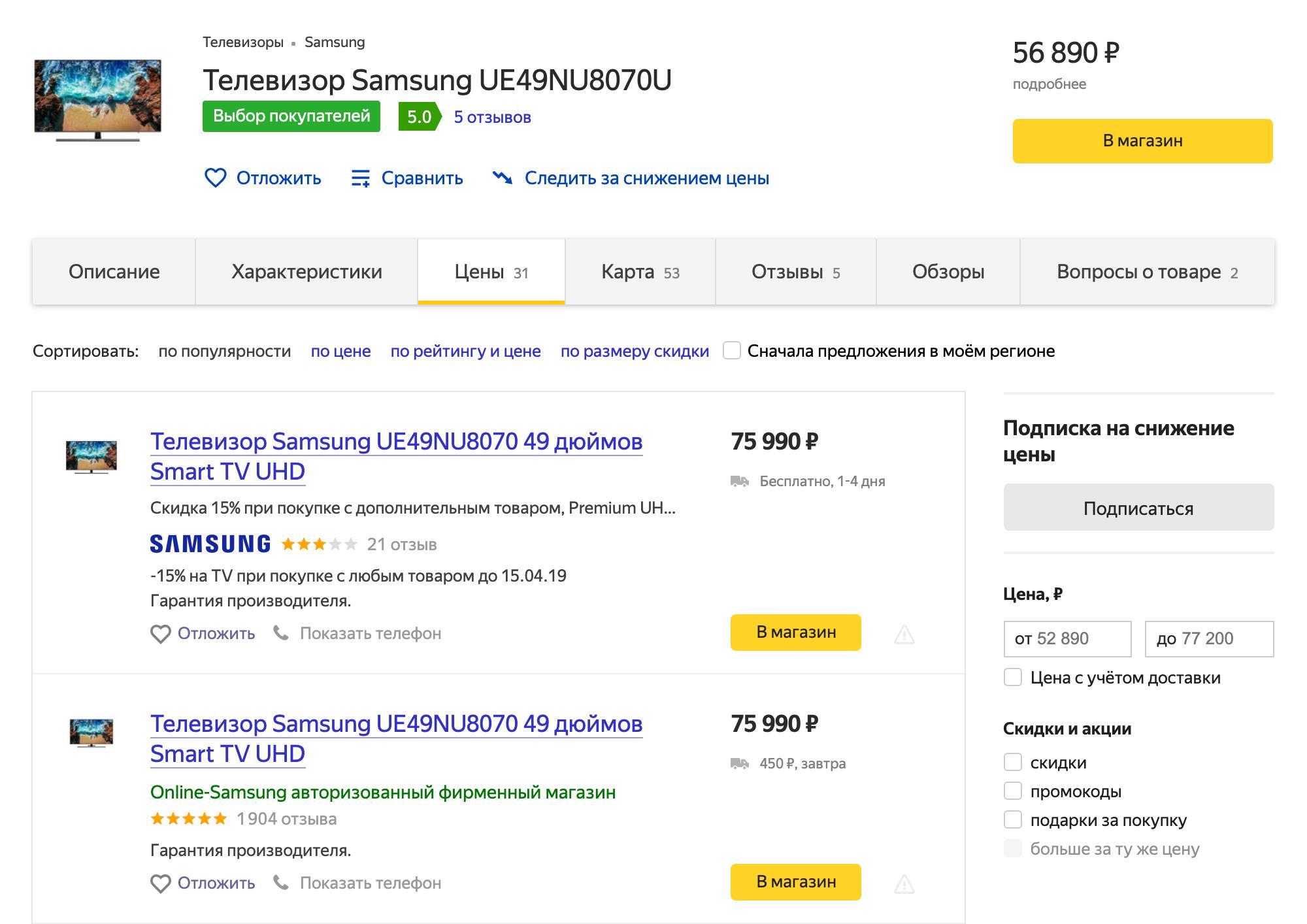 Ценник на такую модель на «Яндекс-маркете» — от 52 890<span class=ruble>Р</span> до 77 200<span class=ruble>Р</span>