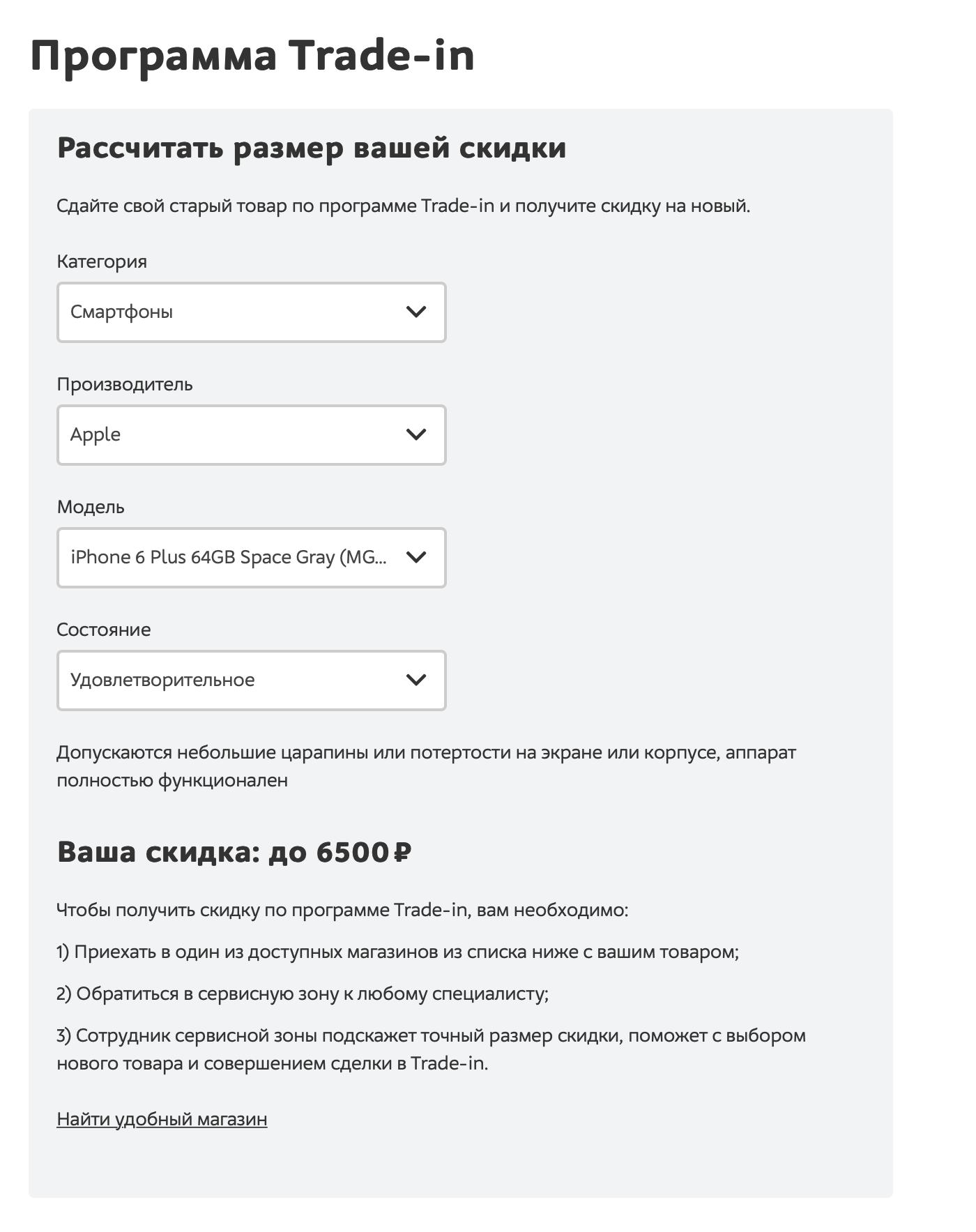 За iPhone 6s 64GB дадут максимум 5100<span class=ruble>Р</span> — точную сумму назовет консультант после оценки