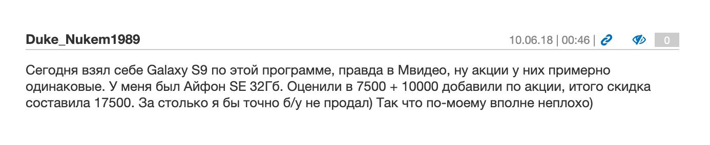 На 4pda.ru пользователь делится удачным опытом обмена