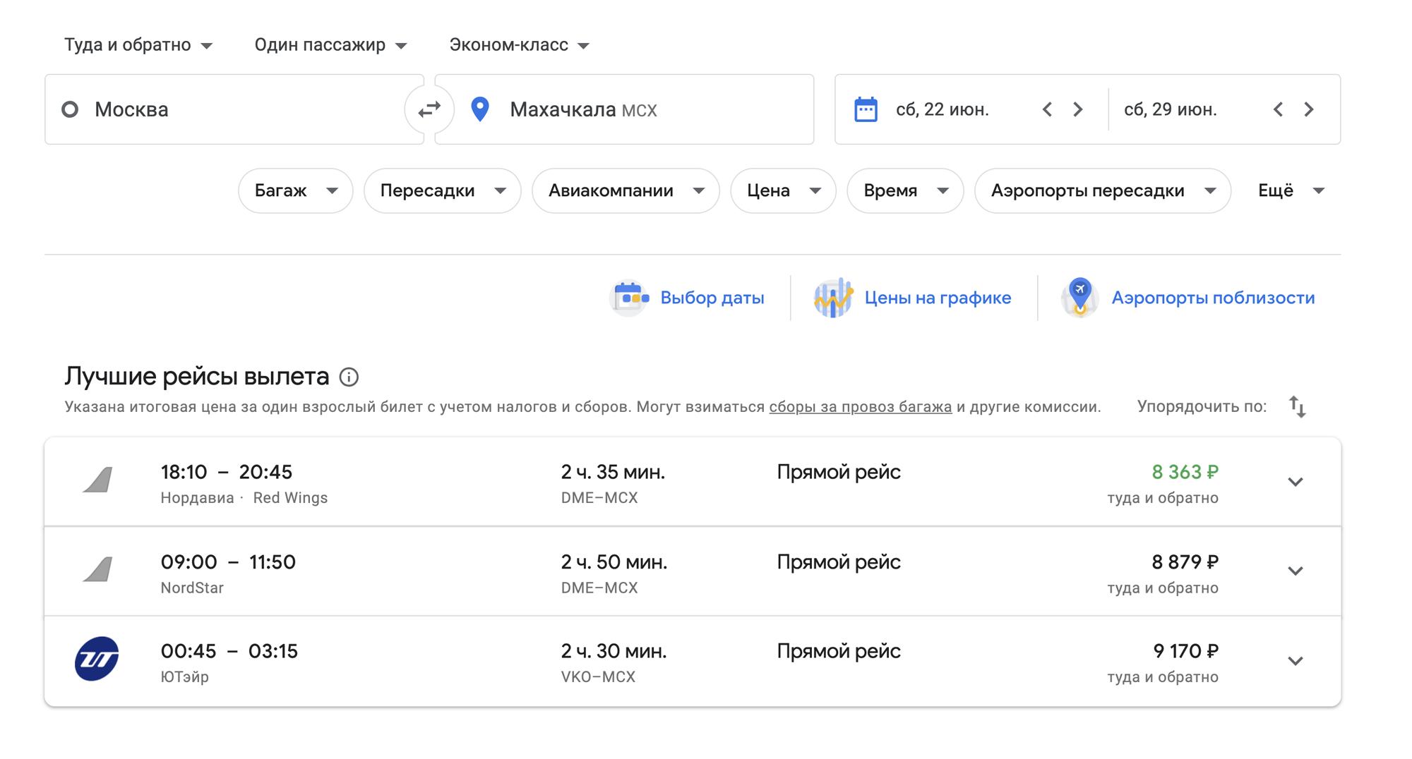 В июне 2019 года билет в обе стороны обойдется в 8400<span class=ruble>Р</span>