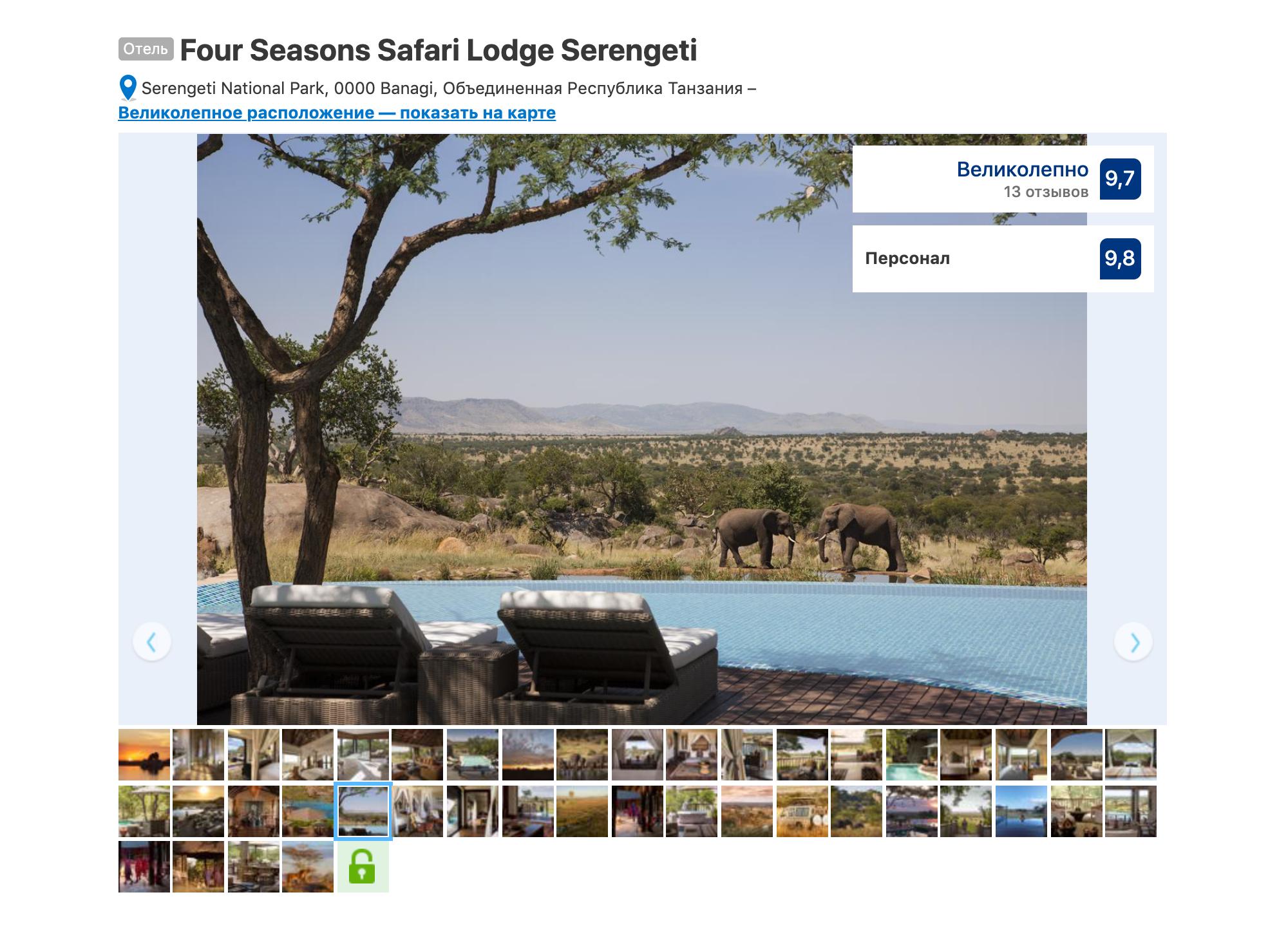 Не бюджетно, но как красиво: отель в парке Серенгети, 1000$ за ночь