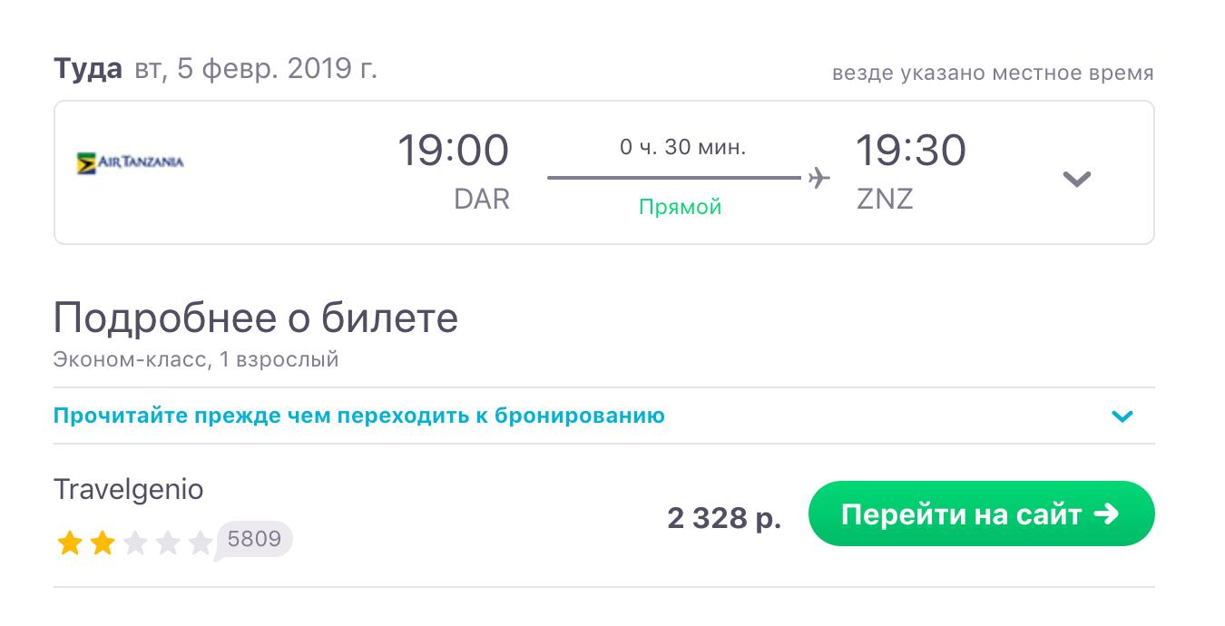 Примерно за те же деньги можно улететь на Занзибар — 30 минут полета против двух часов на пароме