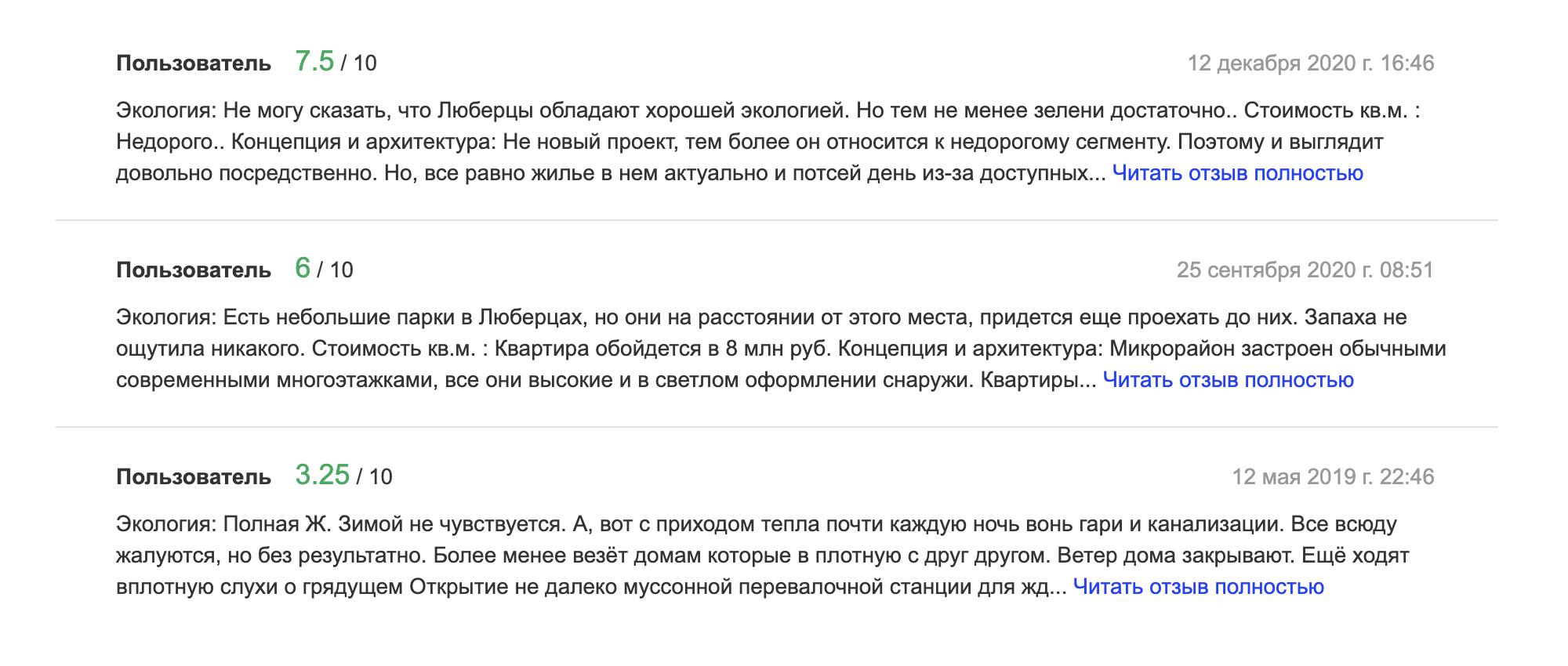 Эти отзывы я нагуглила по запросу «Красная Горка отзывы». Мнебы их хватило, чтобы не покупать квартиру в этом районе. Источник: Restate