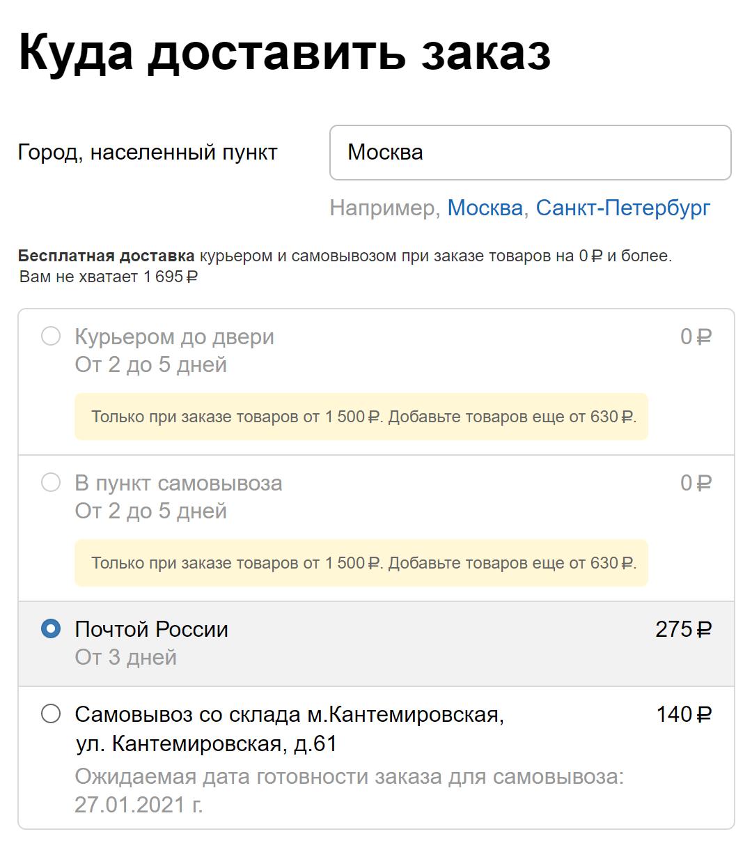 Это расчет доставки книг от издательства «МИФ». В Москву бесплатно доставляют товары на сумму от 1500<span class=ruble>Р</span>, а в Люберцы — от 3000<span class=ruble>Р</span>