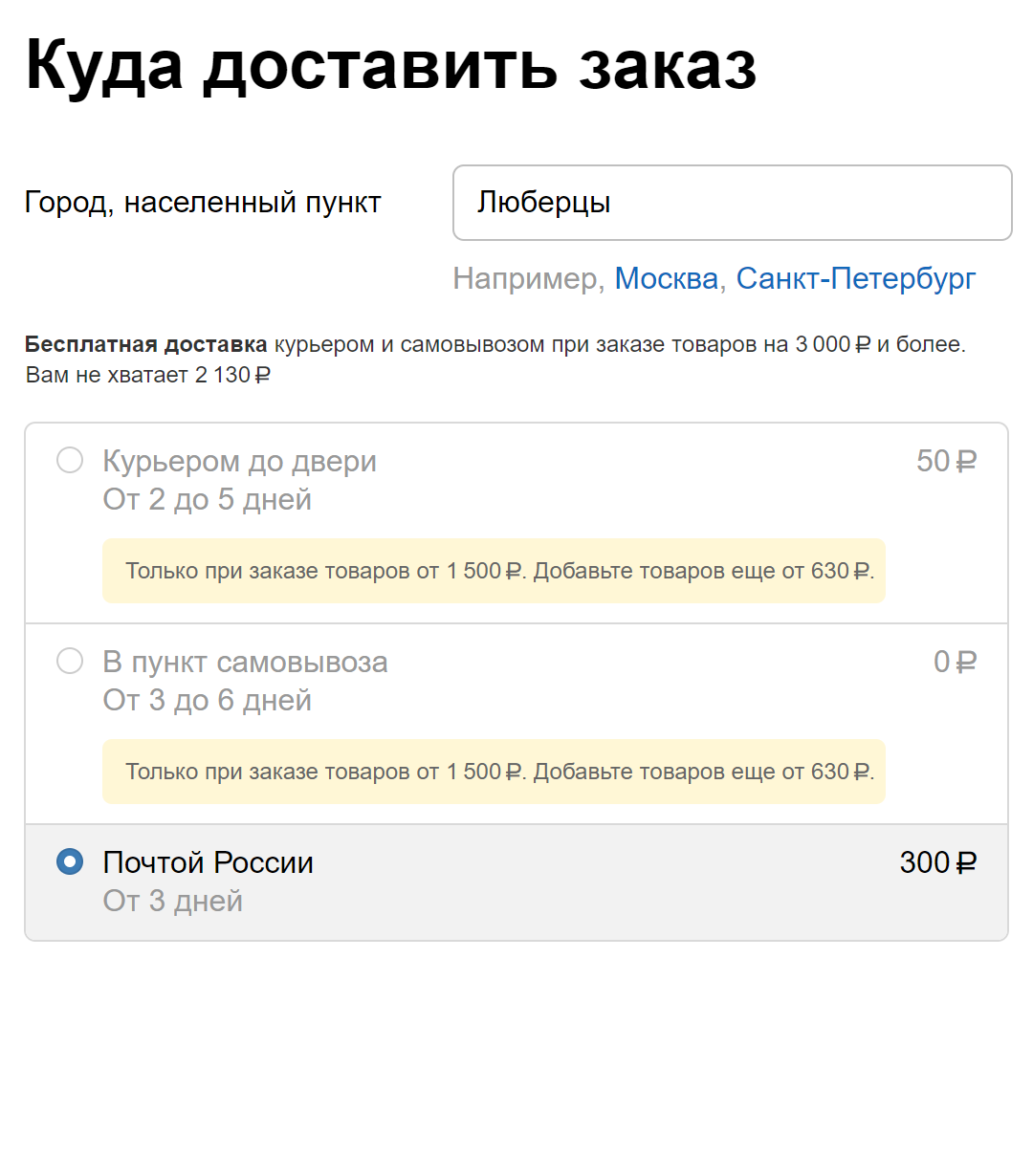 Если заказать в Люберцы на 1500<span class=ruble>Р</span>, придется доплачивать за доставку