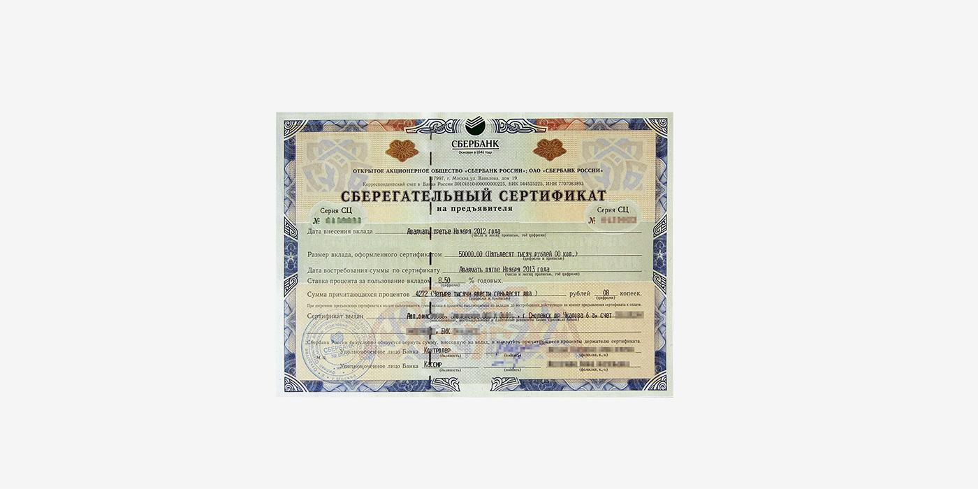 Что такое сберегательный сертификат