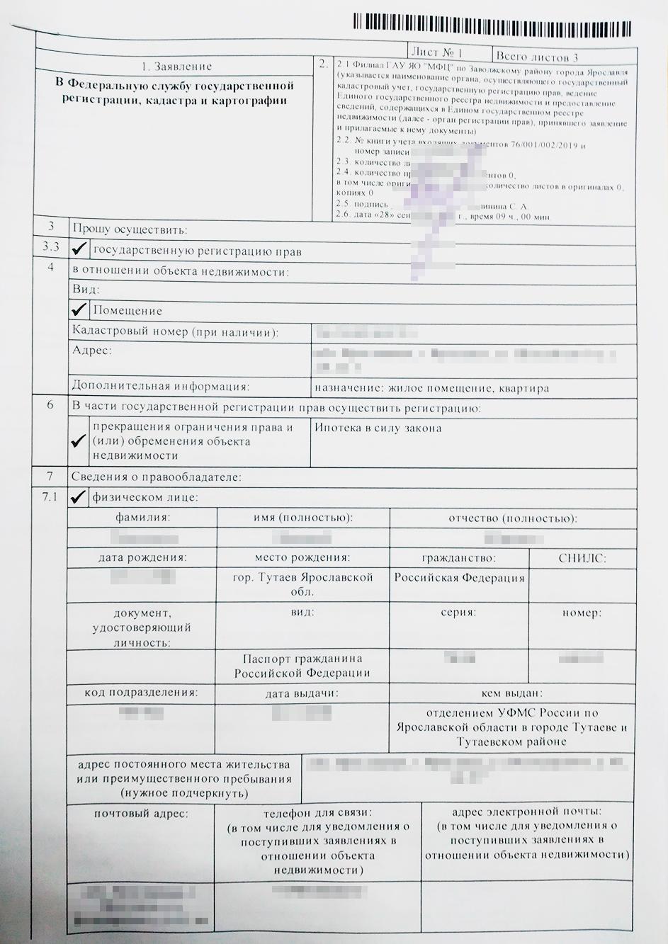 Когда продавец получит деньги из ПФР, он должен пойти в МФЦ и подать документы на снятие обременения. Дляэтого нужно указать в пункте 6, что обременение можно снять
