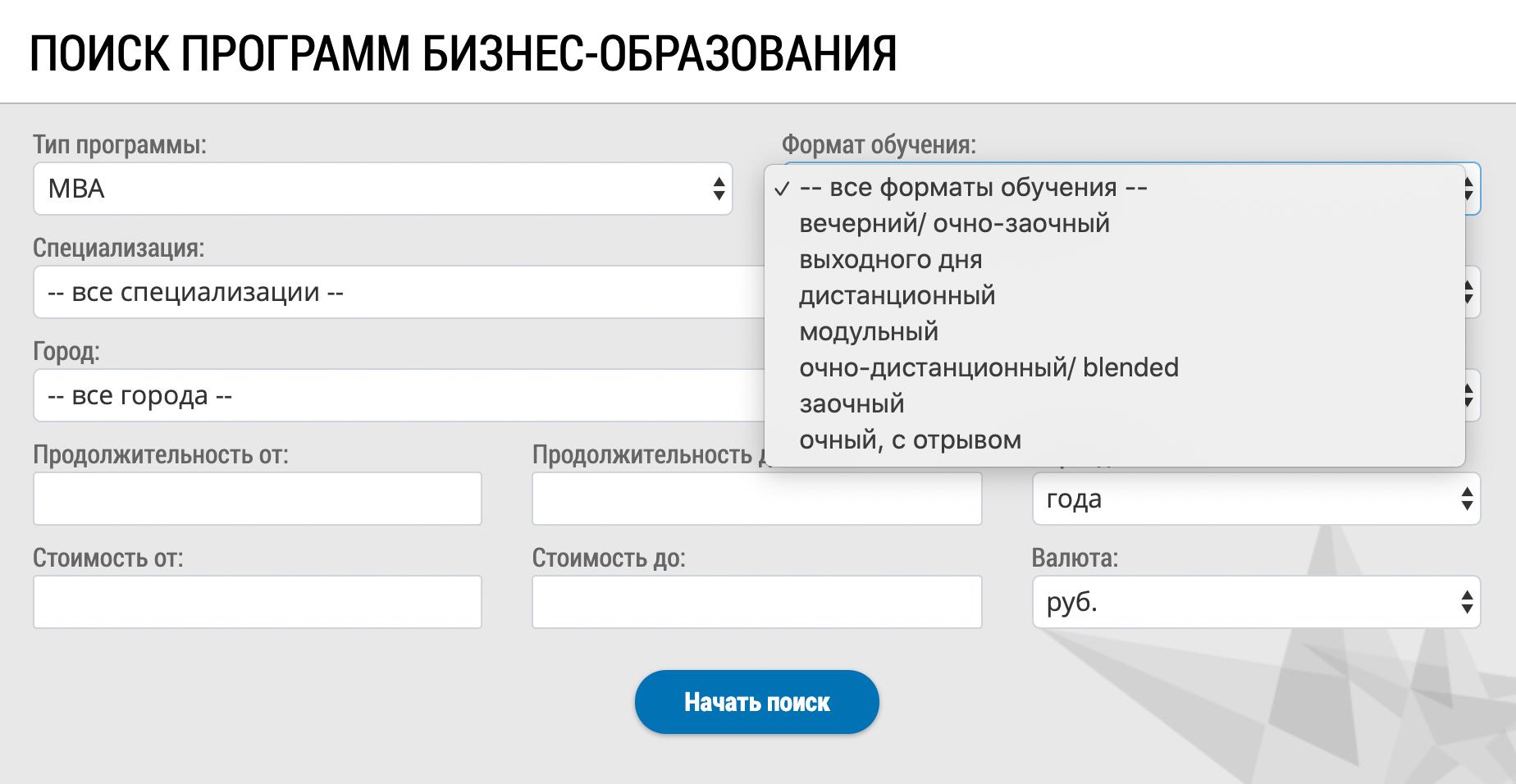 В поиске программ на портале «MBA в Москве и России» можно указать форму обучения, и портал подберет программы и школы в России