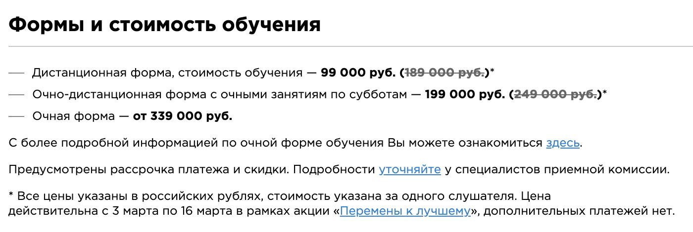 Московская бизнес-школа часто устраивает акции и дает скидки на обучение