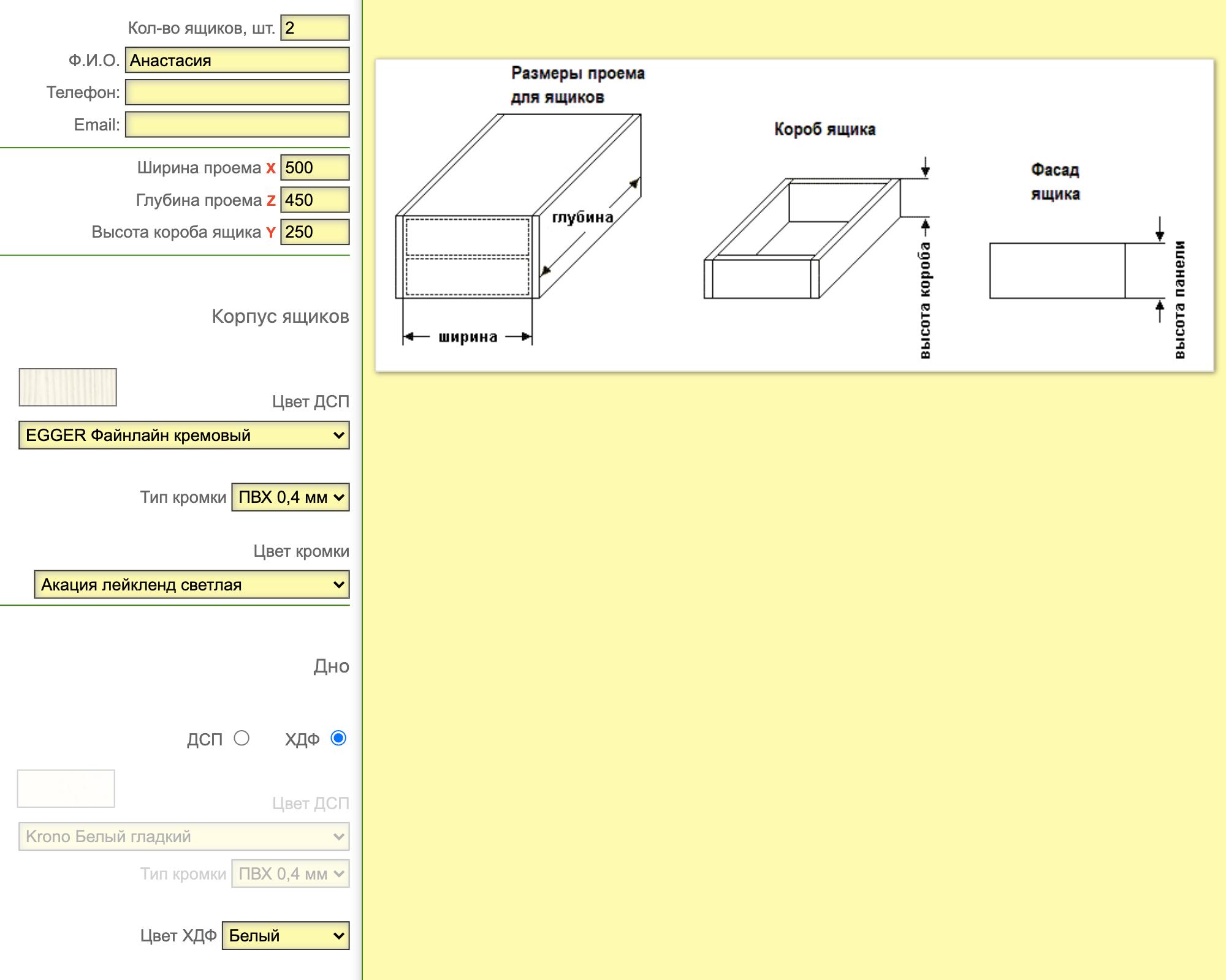 В конструктор «Чайки» достаточно ввести ширину и высоту проема, а также высоту короба ящика — и система сама создаст чертеж
