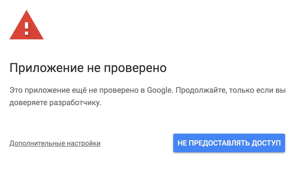 «Гугл-таблицы» предупреждают, что приложение не проверено, но если нажать на ссылку «Дополнительные настройки», то появится еще одна ссылка — переход на страницу. Жмем на нее