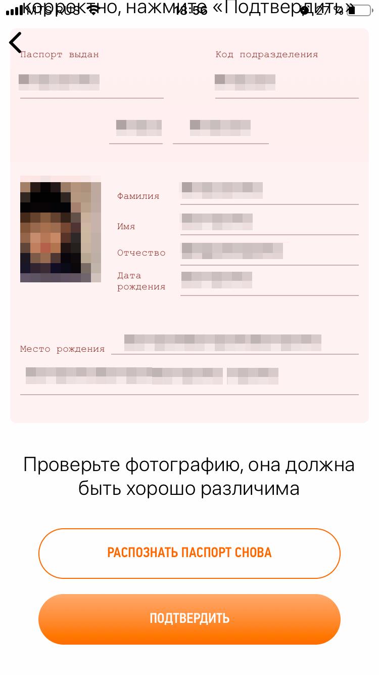 Проверьте данные в заявлении на регистрацию. Если появятся оранжевые надписи, их можно исправить вручную. Иногда приходится сканировать документы еще раз