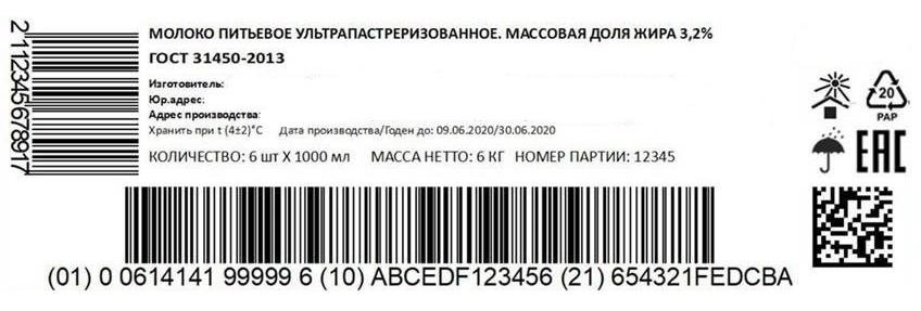 Квадратик внизу справа — это код маркировки или Data Matrix код. Слева и внизу — обычные штрихкоды