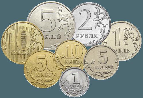 Регулярные монеты — обычные рубли и копейки