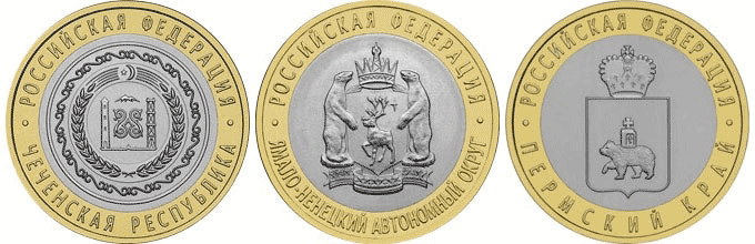 Монеты Чеченской республики, Ямало-ненецкого округа и Пермского края выпустили маленьким тиражом, поэтому сейчас они стоят по несколько тысяч рублей
