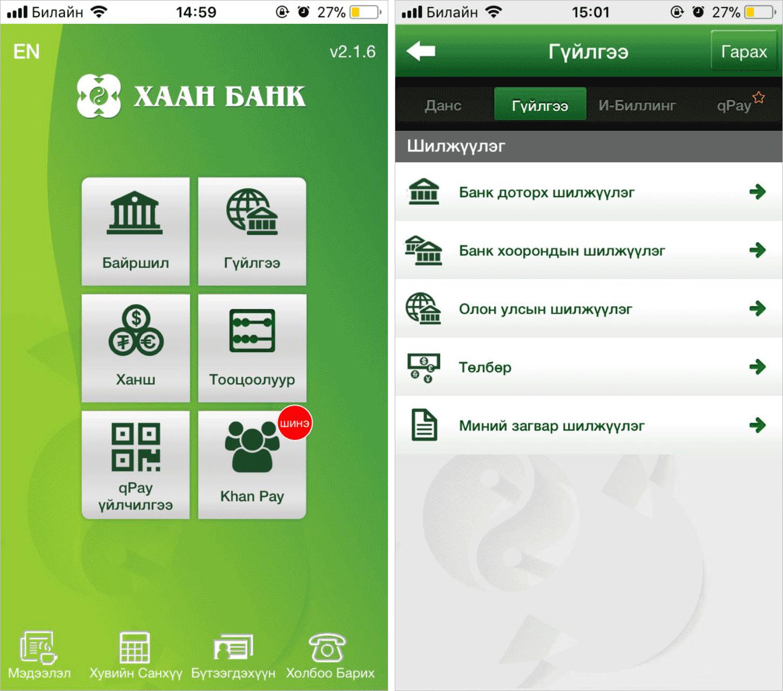 Скрины банковского приложения «Хаан-банка»