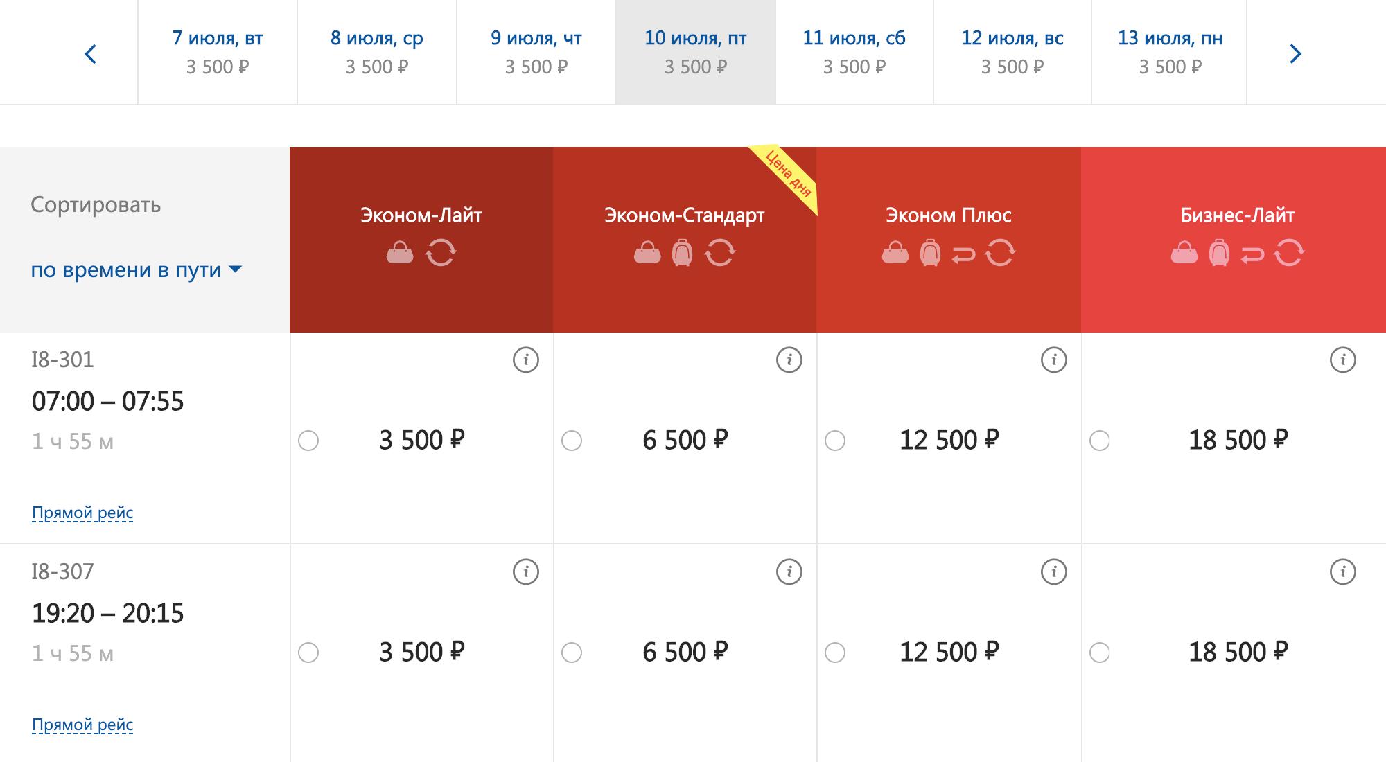 Стоимость билетов на самолет Ижевск — Москва на сайте «Ижавиа»