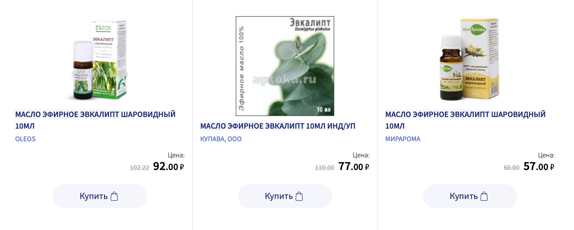 Эфирное масло можно купить в любой аптеке. Это предложения на сайте «Аптека-ру»
