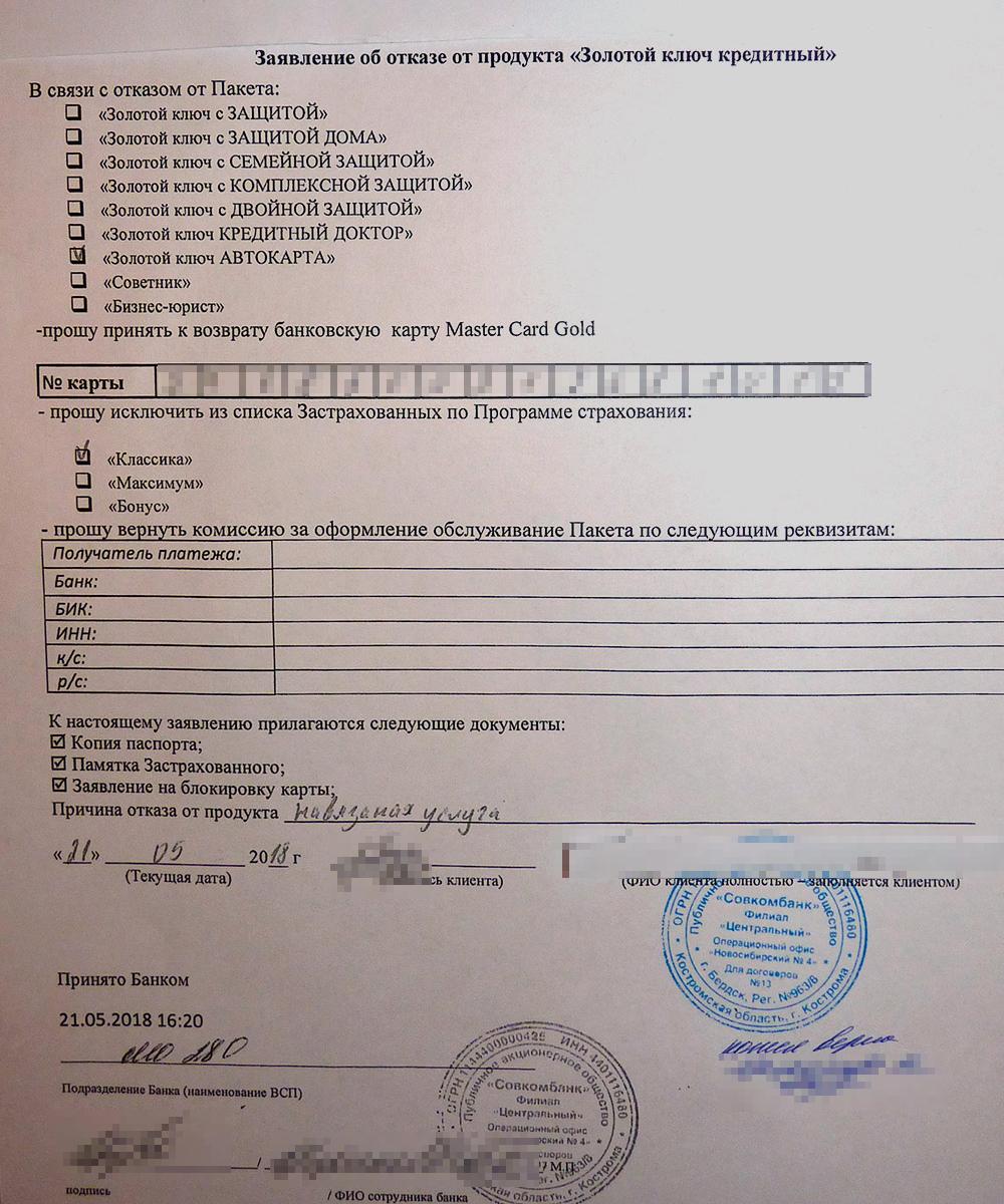 Заявление оботказе отпродукта «Золотой ключ кредитный»