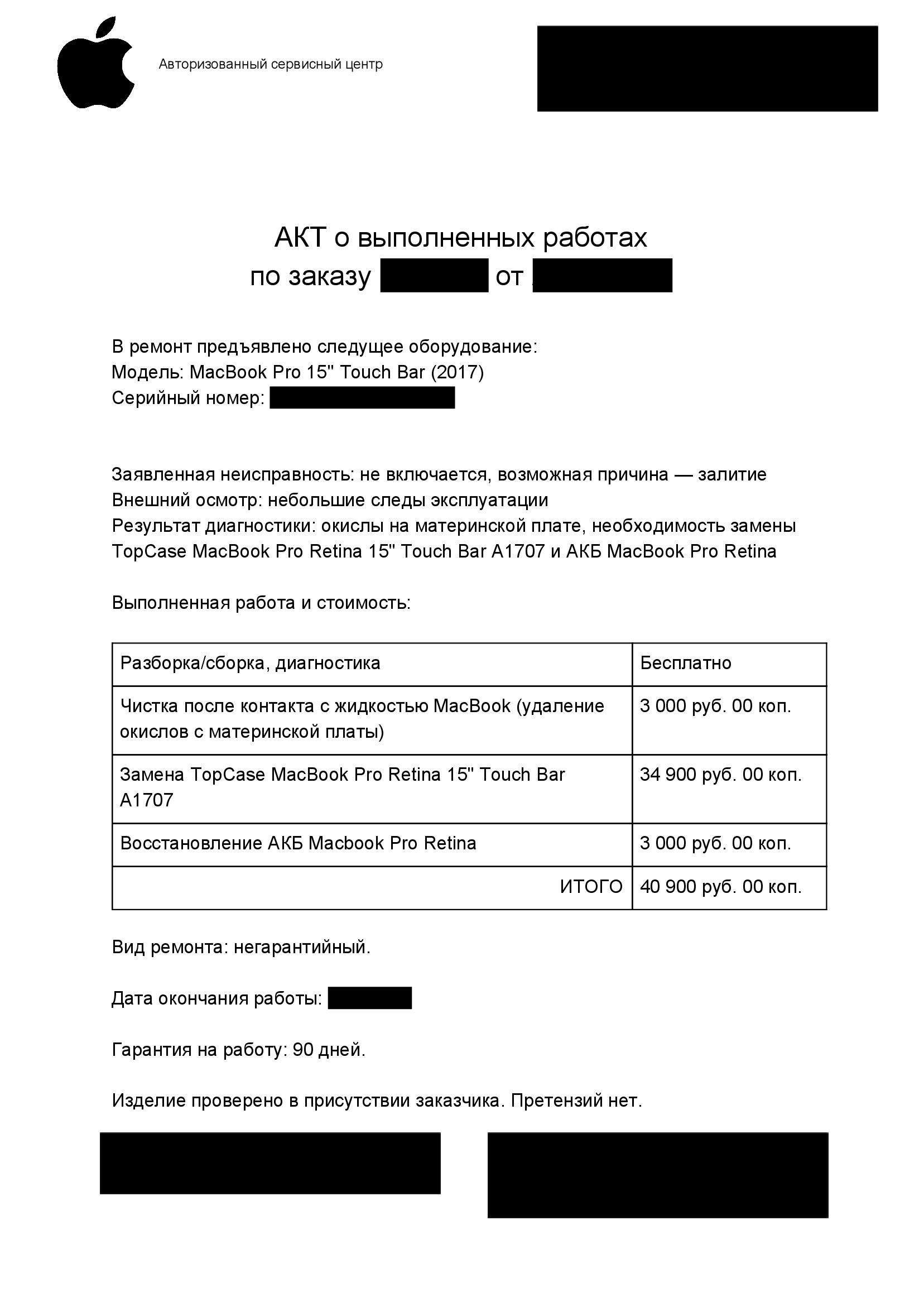 Пример акта о ремонте Макбука