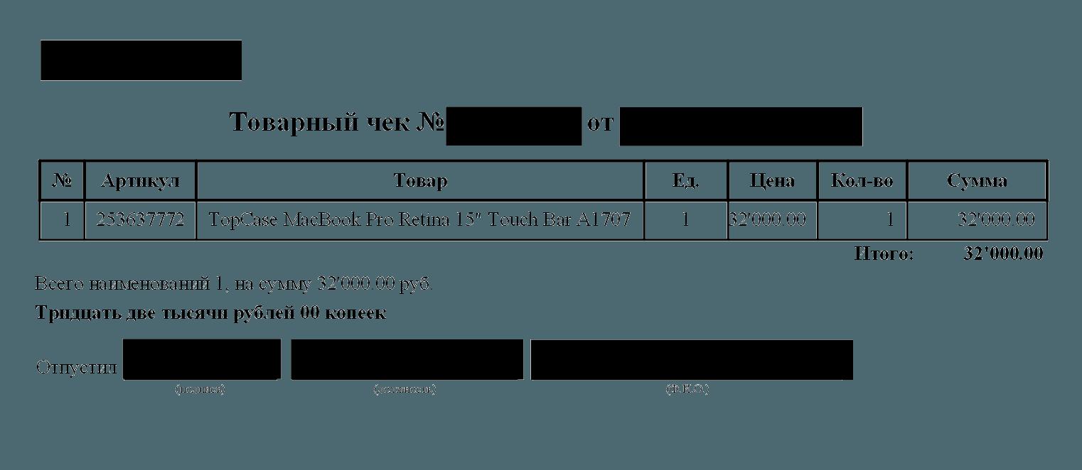 Товарный чек на замененную часть