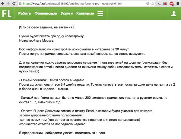 Источник — {Фриланс.ру}(https://www.fl.ru/projects/2518192/posting-na-forume-pro-novostroyki.html)