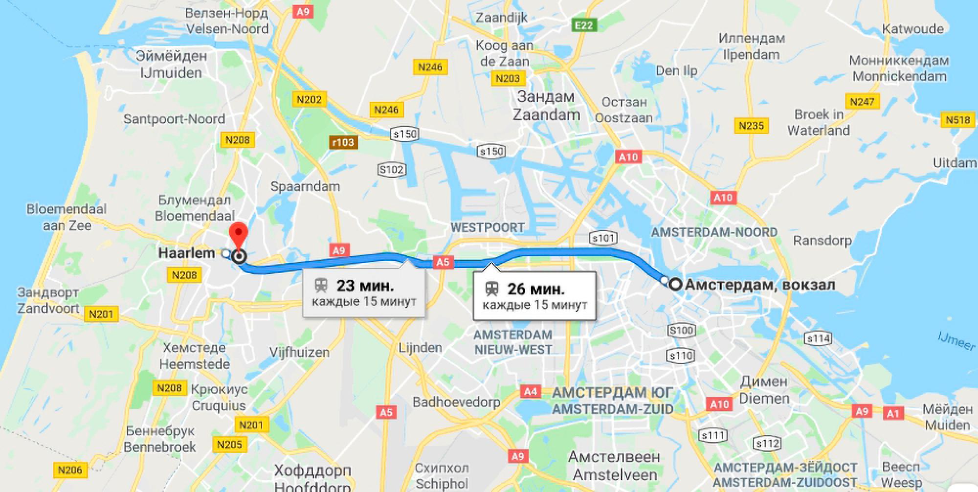 От Амстердама до Харлема ехать 30 минут. Это значит, что каждый день придется тратить больше часа на дорогу вместо прогулок по городу