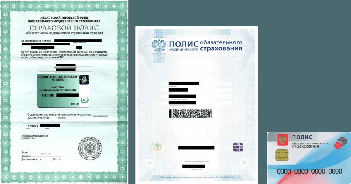 {Пункты выдачи полисов ОМС в Москве}(http://www.mgfoms.ru/spravochniki/punkti-vidachi){Территориальные фонды ОМC}(http://www.ffoms.ru/system-oms/territorial-funds/)