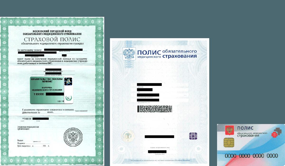 Пункты выдачи полисов ОМС в МосквеТерриториальные фонды ОМC