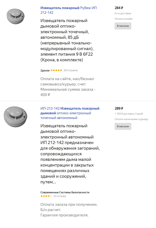 Цены на оптико-электронные дымовые извещатели на «Яндекс-маркете». Дымовые извещатели — самый популярный вариант дляквартир, но в их использовании много нюансов