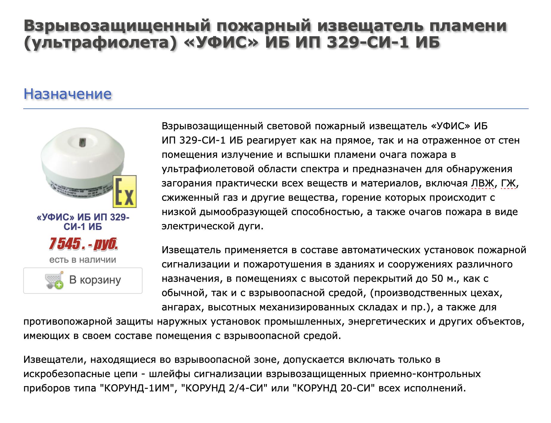 Стоимость извещателя пламени на сайте НПП «Специнформатика-СИ». Такие извещатели больше подходят длявзрывоопасных зон
