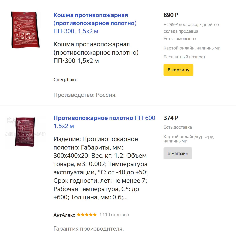Цены на противопожарные полотна на «Яндекс-маркете»