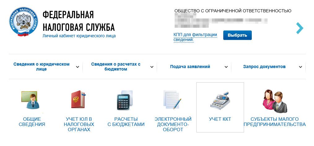 После авторизации сЭЦП выбираем раздел «УчетККТ»