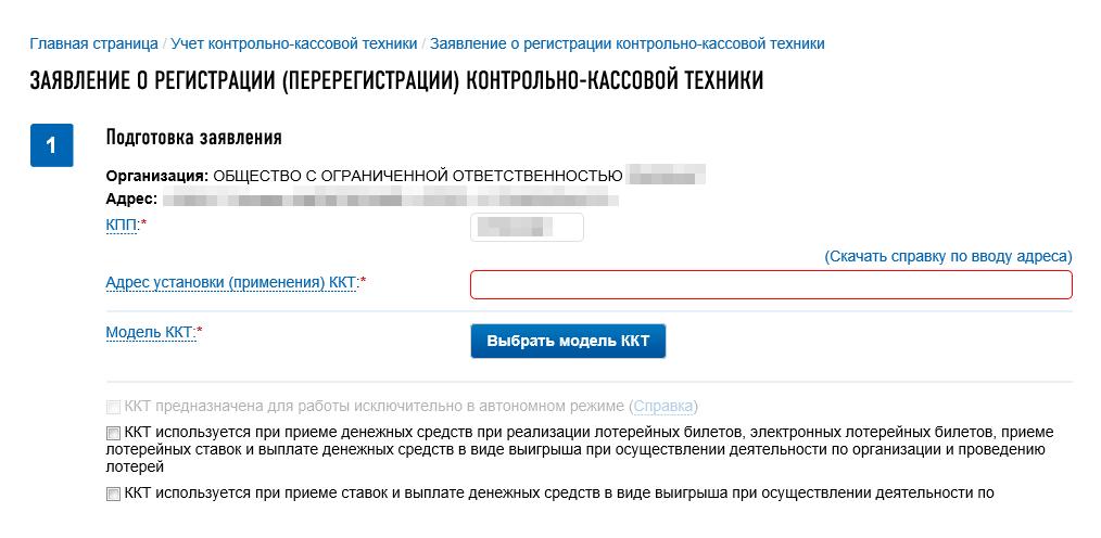 Вформе регистрации указываем параметры ККТ — номер аппарата, модель, адрес установки. Этиданные подскажет вашОФД или егопартнер
