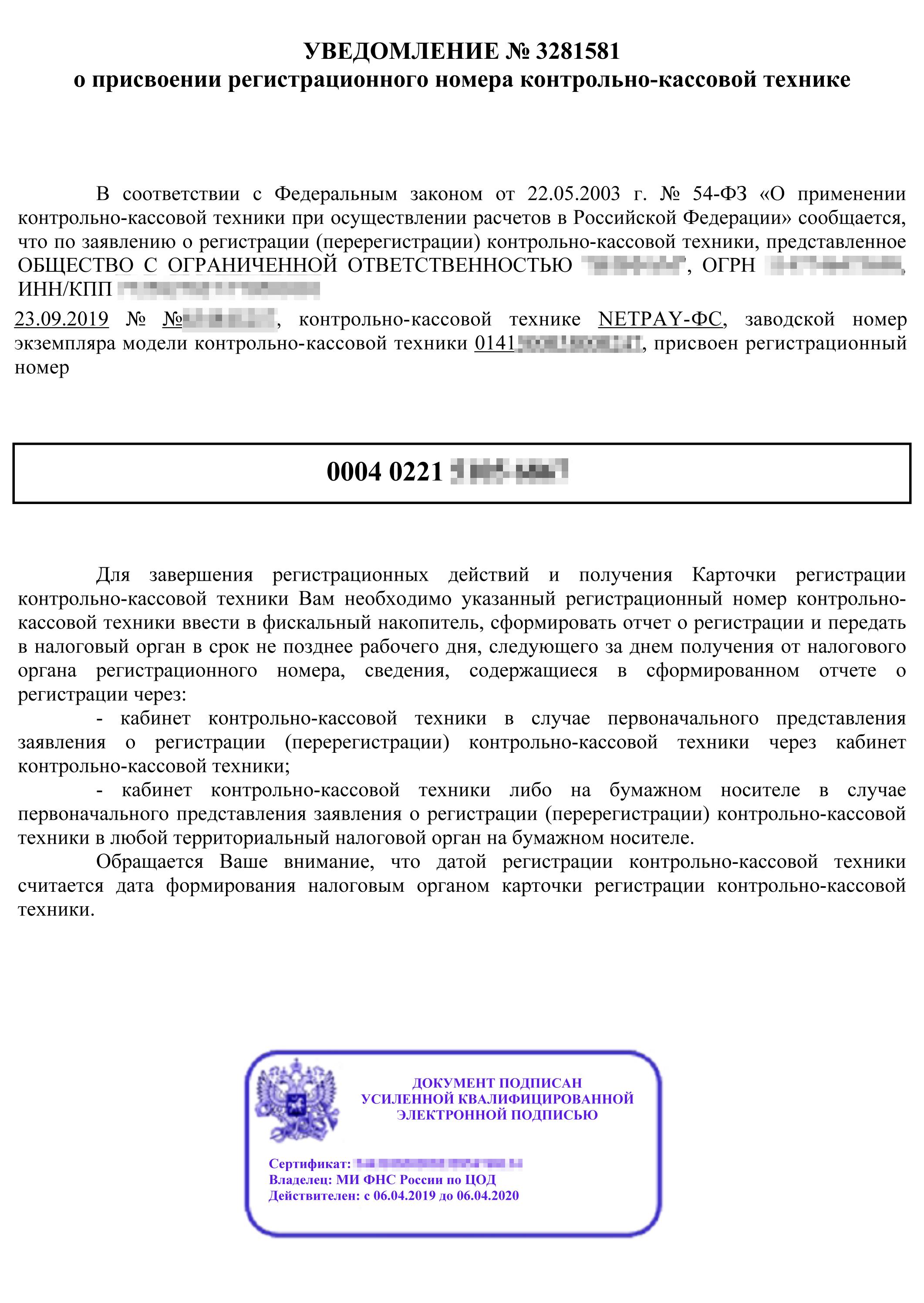 Пример отчета орегистрации ККТ вФНС