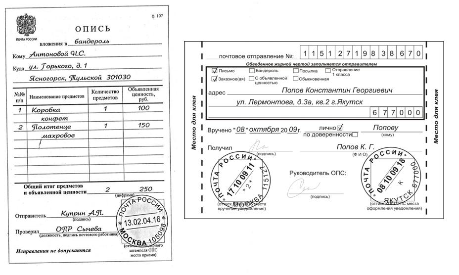 Опись вложения и уведомление о вручении. Убедитесь, что на них стоят штампы почтового отделения с датой и подпись оператора. Без них документы не имеют юридической силы