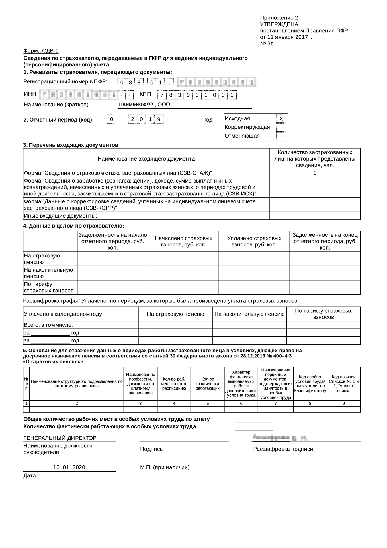 Отчет СЗВ-СТАЖ состоит из двух документов: ОДВ-1 и, собственно, СЗВ-СТАЖ