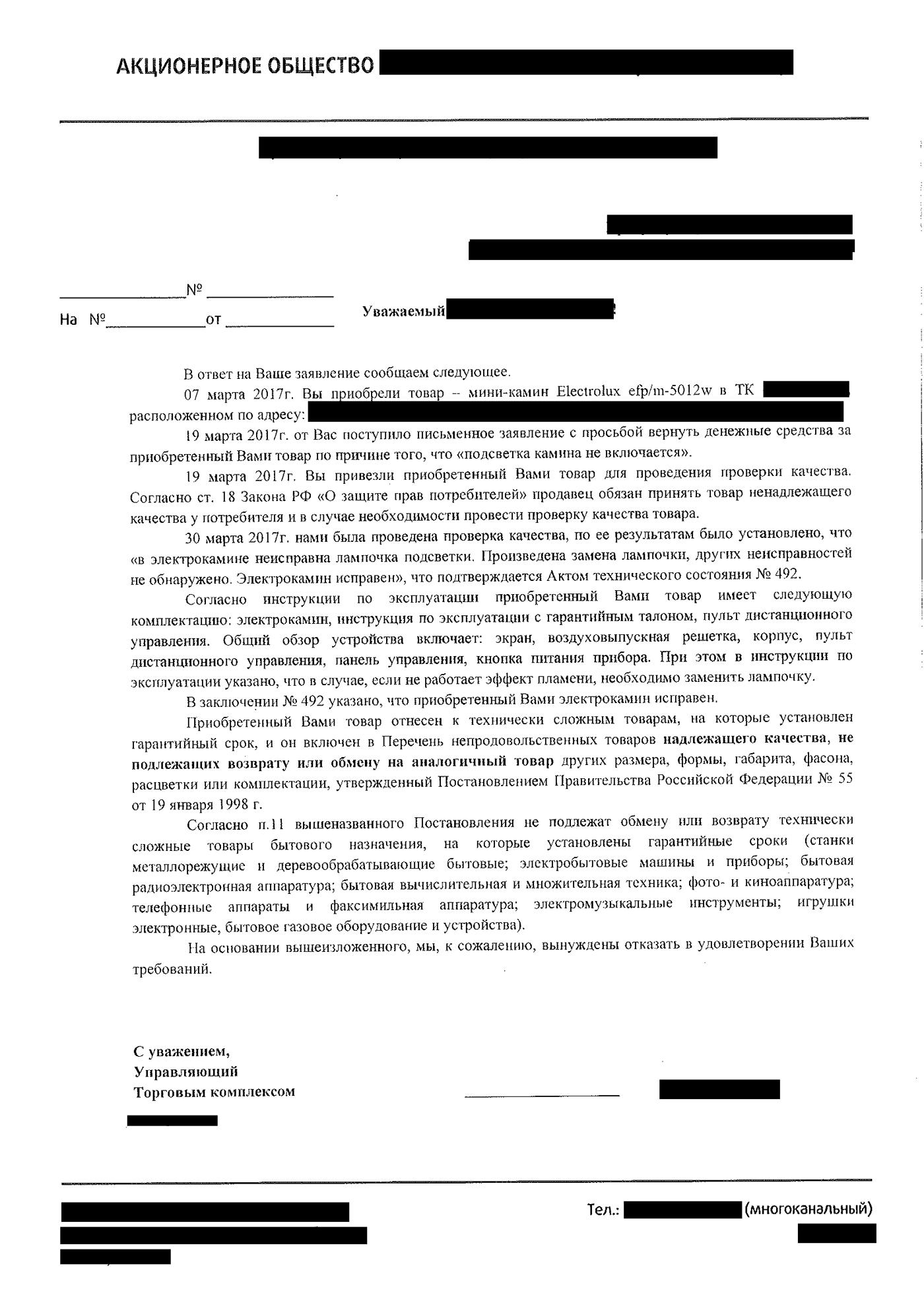 Заплатили за расторжение брака 800 руб но передумали можно вернуть деньги