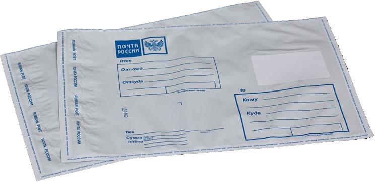 Пакеты для бандеролей: от 15 до 50 р. в зависимости от размера