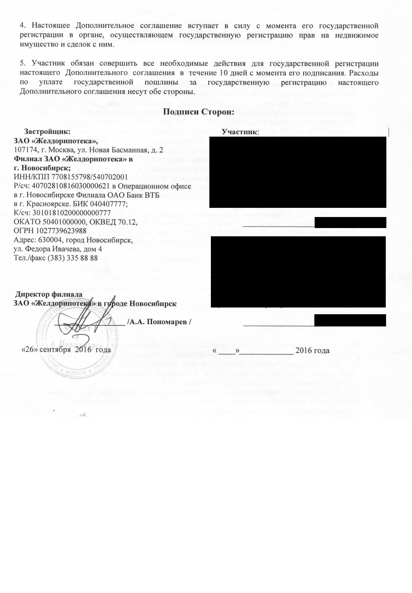 Застройщик предложил подписать допсоглашение — а покупатели отказались