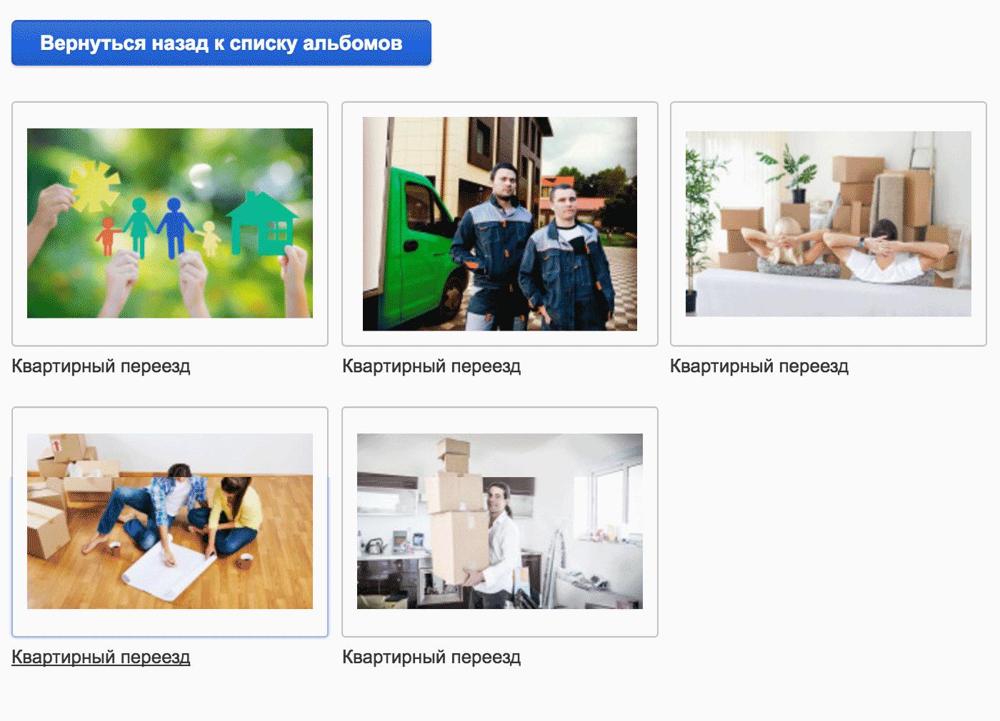 У этого перевозчика фотографии квартирного переезда представлены только стоковыми картинками