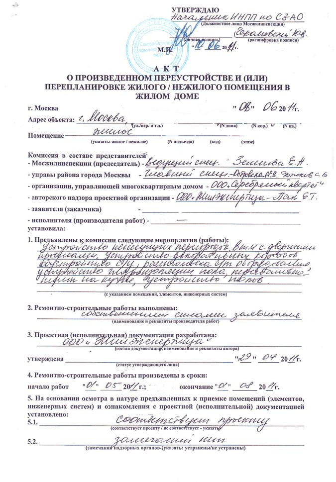Акт о перепланировке и решение о соответствии законам и проекту. Источник: {«Жилэкспертиза»}(http://zhilex.ru/pereplanirovka-documenti/akt-o-zavershennom-pereustrojjstve.html)