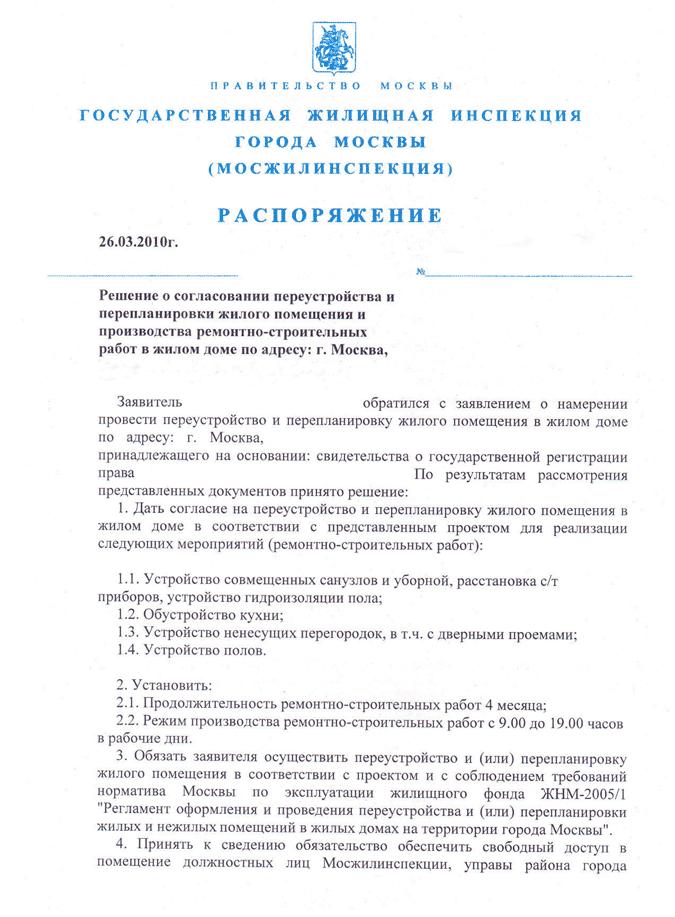 Разрешение на перепланировку. Источник: {«Жилэкспертиза»}(http://zhilex.ru/pereplanirovka-documenti/razreshenie-na-pereplanirovku.html)