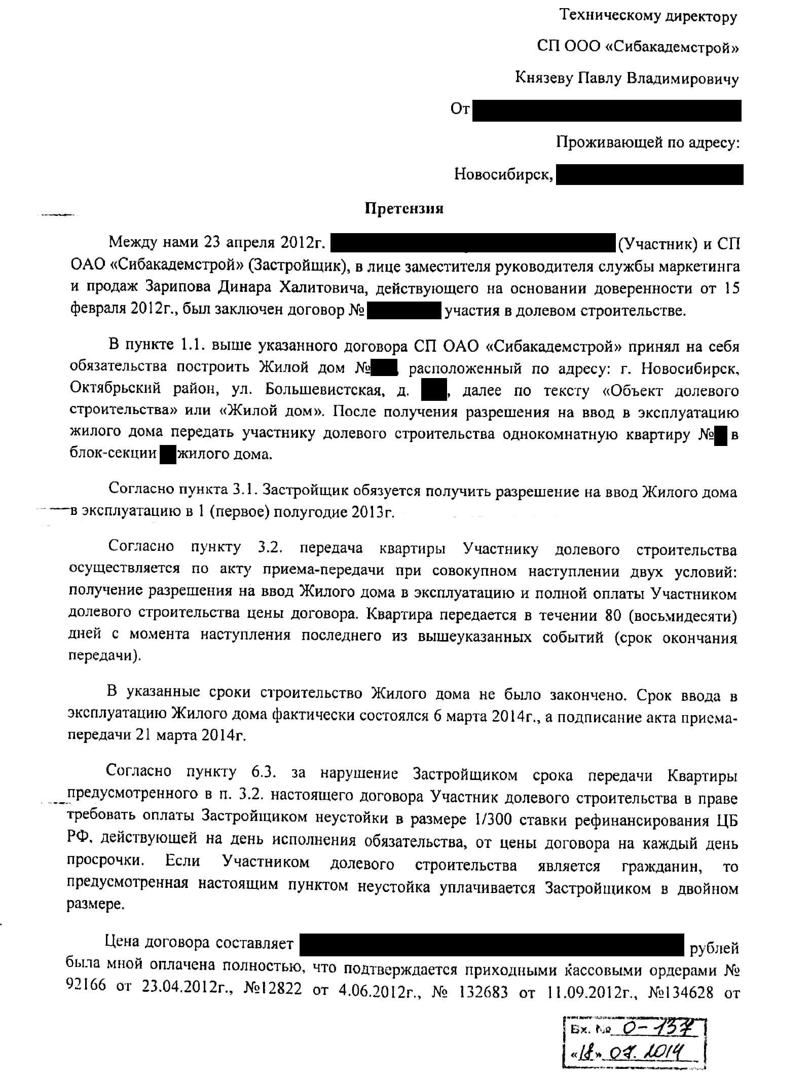 Договор займа Образец - бланк - форма Бланкер. ру